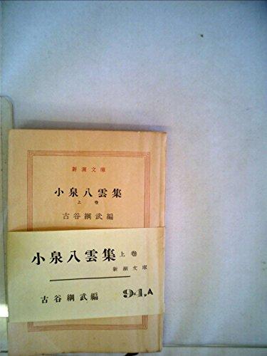 小泉八雲集〈上,下巻〉 (1950年) (新潮文庫)の詳細を見る