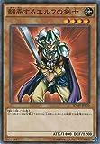 遊戯王/第9期/SDMY-JP020 翻弄するエルフの剣士