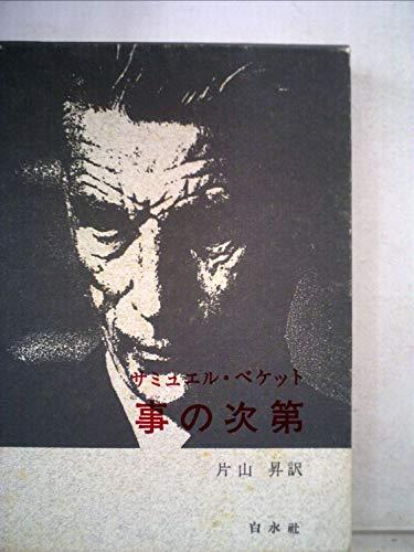 事の次第 (1972年)