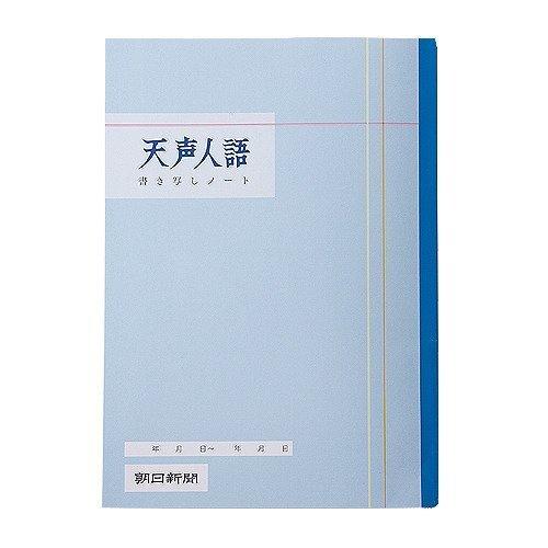 天声人語書き写しノート