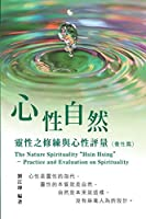 "生命奧秘全書006:心性自然-靈性之修練與心性評量(養性篇): The Great Tao of Spiritual Science Series 06: The Nature Spirituality ""Hsin Hsing"" Practice and Evaluation on Spirituality (The Cultivation of Spirituality Volume)"