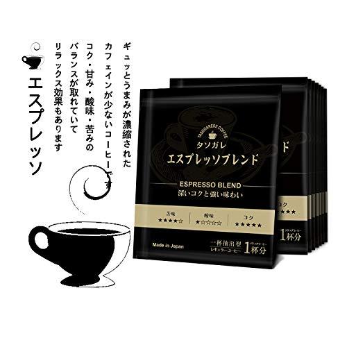 ドリップコーヒー コーヒー ドリップ モカ エスプレッソ スペシャル パック あまい香り レギュラーコーヒー 珈琲 咖啡 Drip coffee インスタント コーヒー 美味しいコーヒー 大容量 8g x 75袋 タソガレ (3種お試しセッ