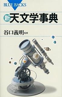 新・天文学事典 (ブルーバックス)