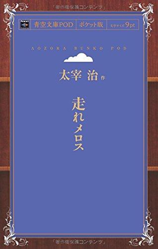 走れメロス (青空文庫POD(ポケット版))
