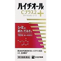【第3類医薬品】ハイチオールCプラス2 180錠 ×7
