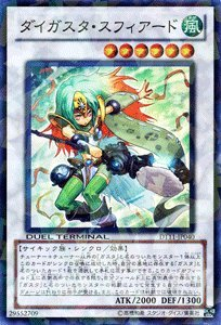 遊戯王カード 【 ダイガスタ・スフィアード 】 DT11-JP040-N 《デュエルターミナル-オメガの裁き》