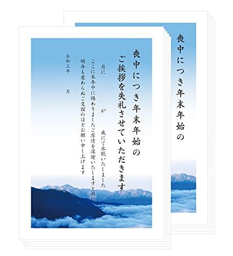 喪中はがき「雲海」 郵便はがき 文面印刷済み 文章一部空欄:続柄等記入するタイプ (10枚セット)