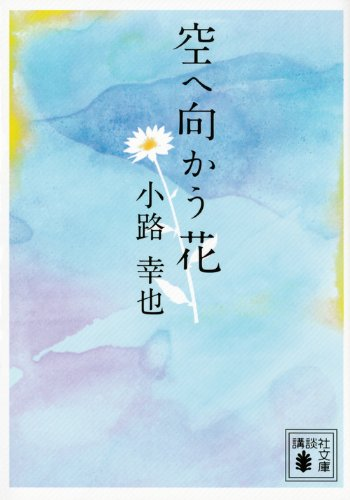 空へ向かう花 (講談社文庫)