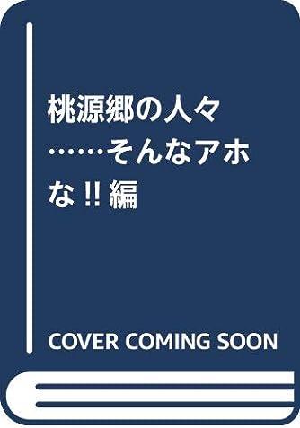 桃源郷の人々・・・・・・そんなアホな!!編 ([テキスト])