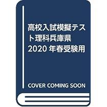高校入試模擬テスト理科兵庫県2020年春受験用