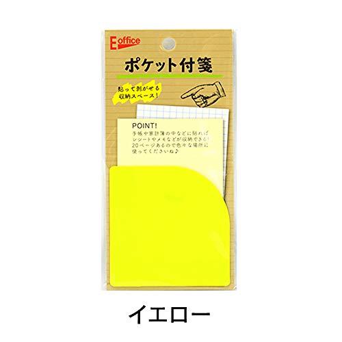 イー・オフィス ポケット付箋 ノートや手帳に収納スペースができる イエロー PK-01YE