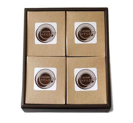 自家焙煎珈琲やすらぎ 厳選 極上の珈琲 ギフトセット 高級 ドリップバッグ コーヒー豆 ギフトセット (ギフトB)