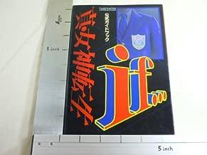 Shin Megami Tensei if... Strategy Guide (Japanese Import)