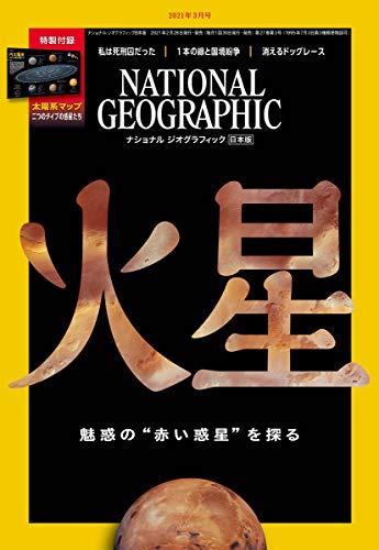 ナショナル ジオグラフィック日本版 2021年3月号<特製付録付き>[雑誌]