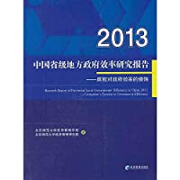 Research Report of Provincial Local Governments Efficiency in China 2013 - Corruptions Erosion to Government Efficiency(Chinese Edition)
