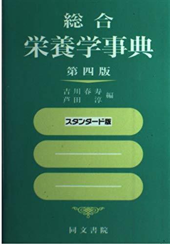 総合栄養学事典―スタンダード版の詳細を見る