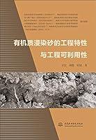 有机质浸染砂的工程特性与工程可利用性