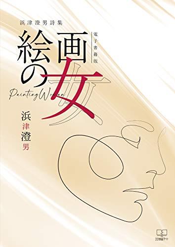 絵画の女 : 浜津澄男詩集(22世紀アート)