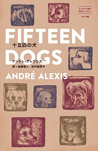 十五匹の犬 (はじめて出逢う世界のおはなし カナダ編)