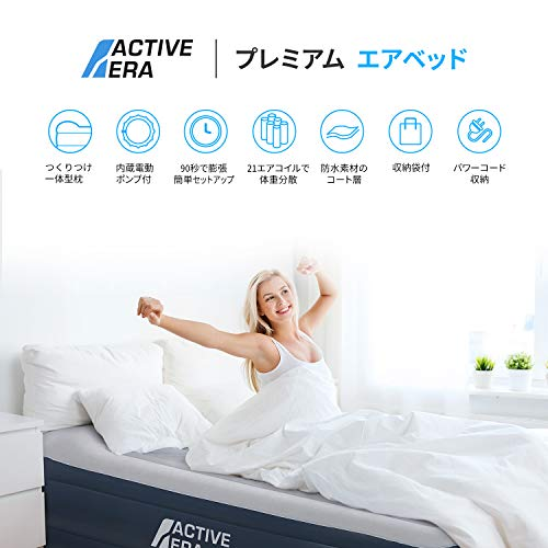 ActiveEraプレミアムエアーベッドシングル電動エアーマット簡易ベッドキャンプ用来客用常用室内防水コーティング素材収納袋付き補修シート付