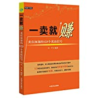 Selling to earn: Buy at the top 123 sell signals(Chinese Edition)