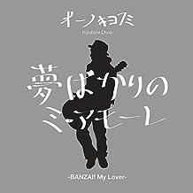 夢ばかりのミ・アモーレ / Banzai! My Lover