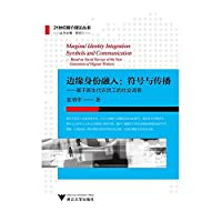 Edge identity integration: Symbols and Communication - based on the new generation of migrant workers Social Survey(Chinese Edition)