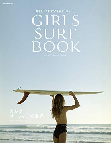 GIRLS SURF BOOK(ガールズサーフブック) (NEKO MOOK 2965)