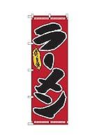 のぼり ラーメン (白縁黒文字) ISH-415【受注生産】 2枚セット