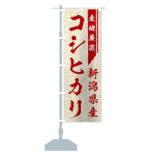 新潟県産コシヒカリ のぼり旗 サイズ選べます(ハーフ30x90cm 左チチ)