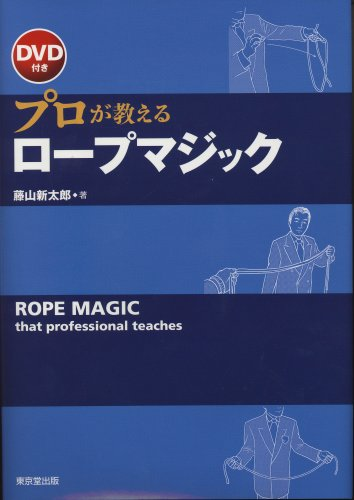 プロが教えるロープマジック