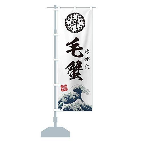 毛蟹/けがに/海鮮・魚介・鮮魚・浮世絵風・レトロ風 のぼり旗 サイズ選べます(ハーフ30x90cm 左チチ)
