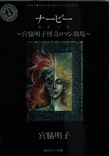 ナービー―死霊の館 (角川ホラー文庫)の詳細を見る