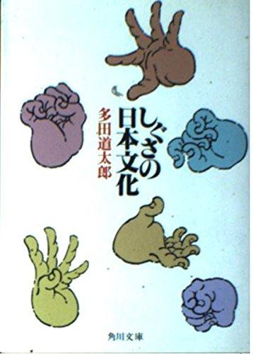 しぐさの日本文化 (角川文庫 白 254-1)の詳細を見る