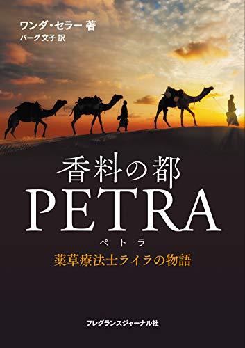 香料の都PETRA(ペトラ)—薬草療法士ライラの物語