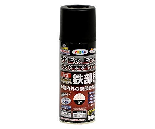 油性高耐久鉄部用スプレー 300mL (ツヤ消し黒)/62-2309-54