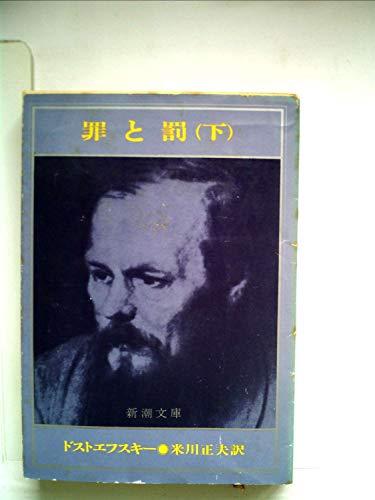 罪と罰〈下巻〉 (1951年) (新潮文庫)の詳細を見る