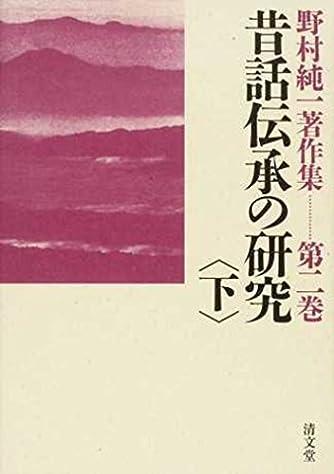 昔話伝承の研究〈下〉 (野村純一著作集 第二巻)