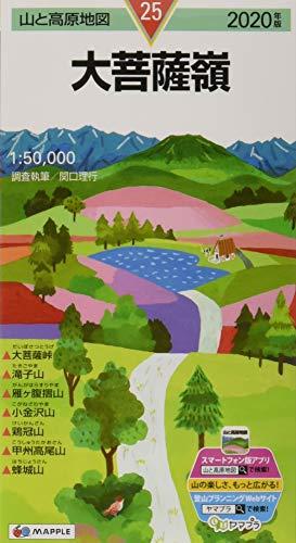 山と高原地図 大菩薩嶺 (山と高原地図 25)