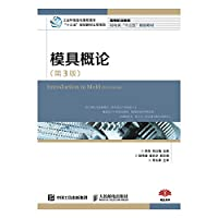Introduction to mold (Third Edition)(Chinese Edition)