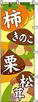 のぼり旗 柿 きのこ 栗 松茸 600×1800mm 株式会社UMOGA