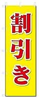 のぼり のぼり旗 割引き (W600×H1800)