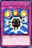【シングルカード】遊戯王カード 【 レベル・リチューナー 】 DP11-JP023-N 《デュエリストパック クロウ編》