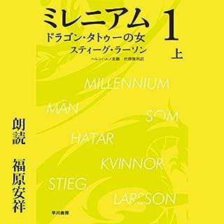 『ミレニアム 1 ドラゴン・タトゥーの女 (上)』のカバーアート