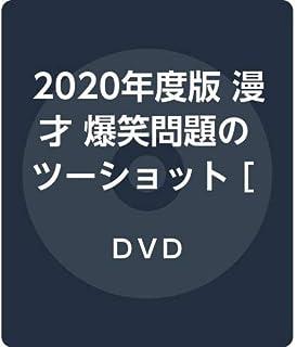 2020年度版 漫才 爆笑問題のツーショット [DVD]