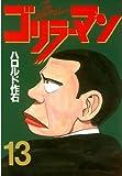 ゴリラーマン(13) (ヤングマガジンコミックス)