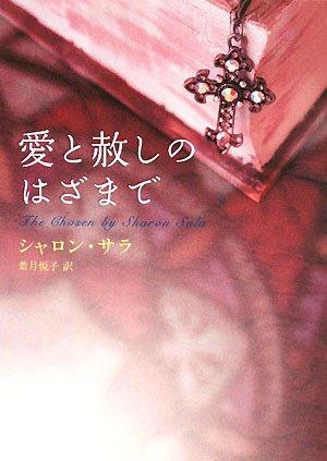 愛と赦しのはざまで (MIRA文庫)の詳細を見る