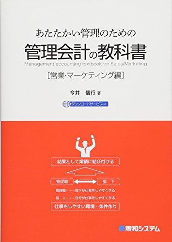 あたたかい管理のための 管理会計の教科書[営業・マーケティング編]