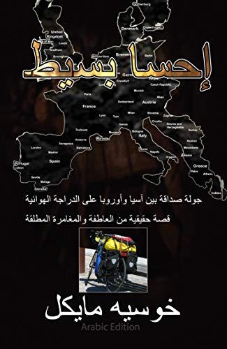 (Arabic) Simple sense A true story: simple sense (simple sense Arabic Book 6) (Arabic Edition)