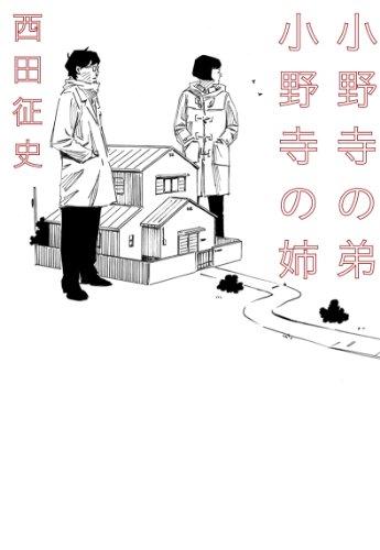 小野寺の弟・小野寺の姉 (リンダブックス)